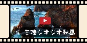 三陸ジオジオ動画
