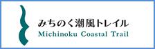 Michinoku sea breeze trail