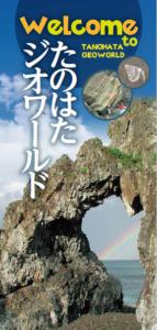 Tanohata Geo-world