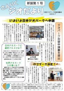 Geo-news