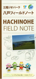 Hachinohe-shi _ Hachinohe field notebook cover