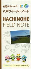 하치노헤시_하치노헤 field note 표지