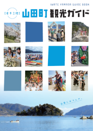 Yamada-machi _ tourist brochure cover