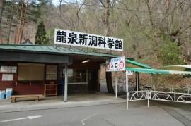 Ryusen-shindo Science Museum