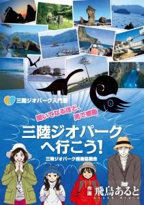 Let's go to Sanriku Geopark