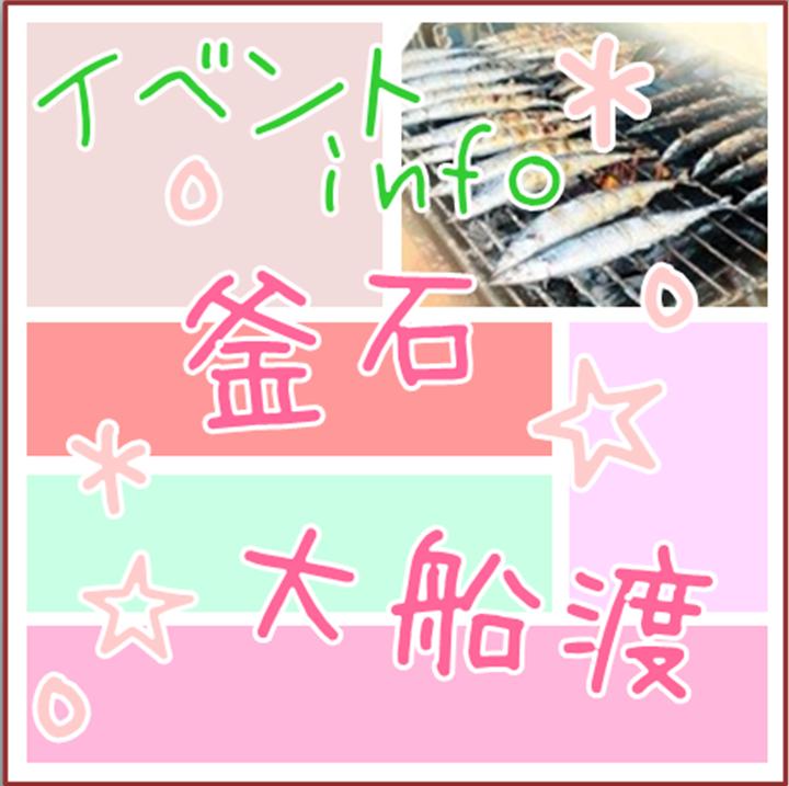 釜石・大船渡イベント情報