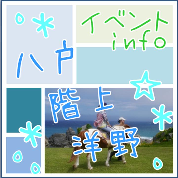 八戸・階上・洋野イベント情報