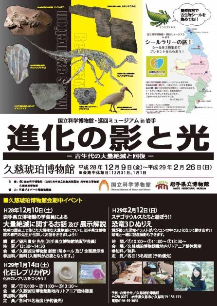 久慈琥珀博物館イベントチラシ_三陸ジオ研修告知用