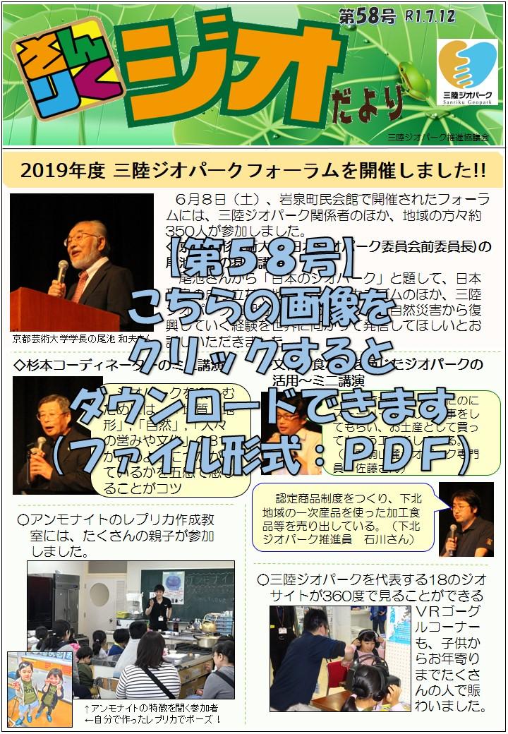 http://sanriku-geo.com/wp2/wp-content/uploads/2017/10/geo-58.jpg