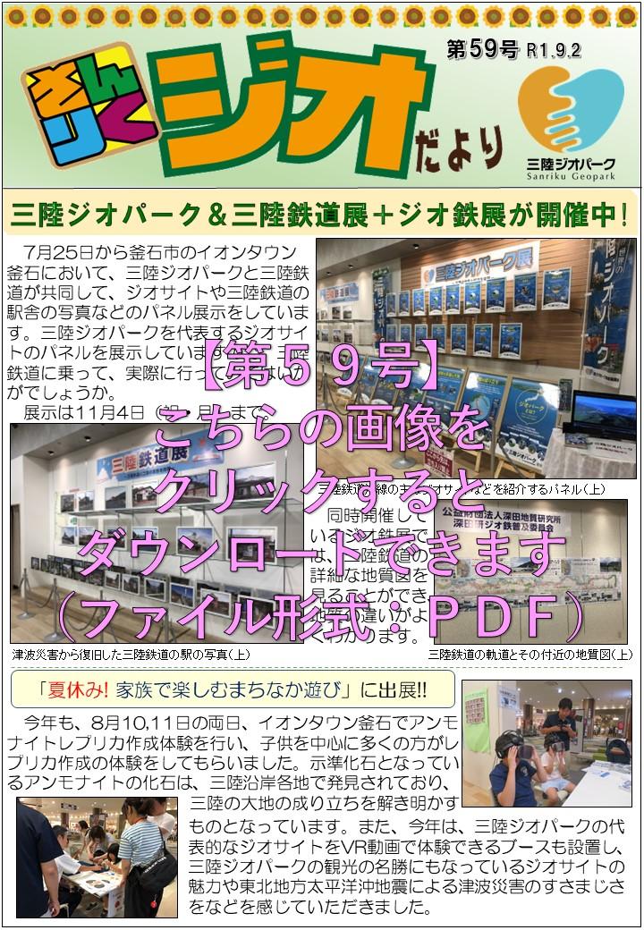 http://sanriku-geo.com/wp2/wp-content/uploads/2017/10/geo59.jpg