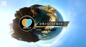 「岩礁がもたらす海の幸(岩手県久慈市)」(VR)