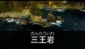 Sanno-iwa Rocks
