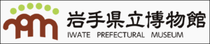 Iwate Prefectural museum