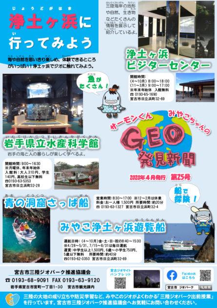 「GEO発見新聞」第25号 裏面