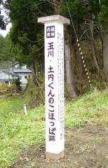 【津波により流失した標柱】