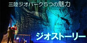三陸ジオストーリー