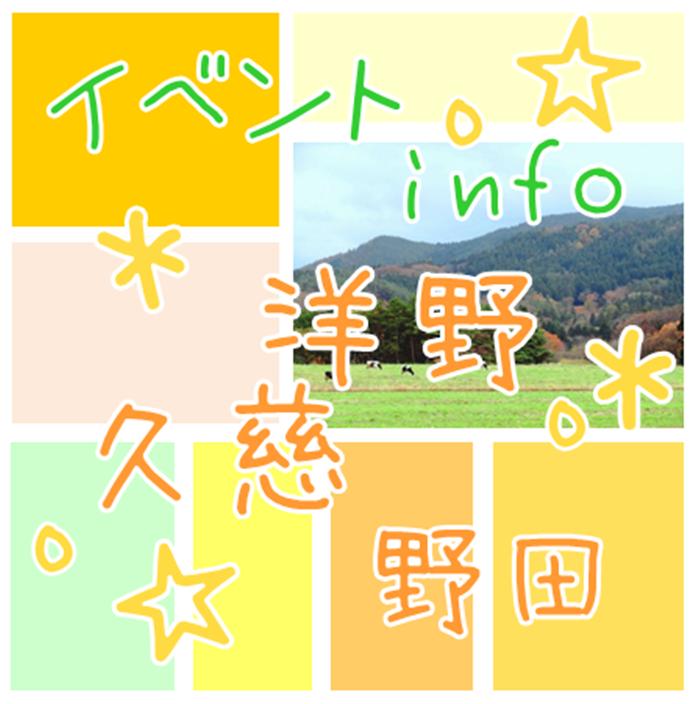 洋野・久慈・野田イベント情報