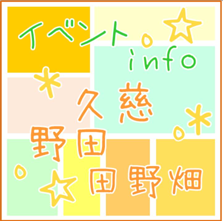 久慈・野田・田野畑イベント情報