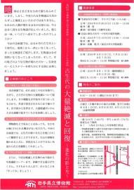 岩手県博企画展16チラシ_ページ_2