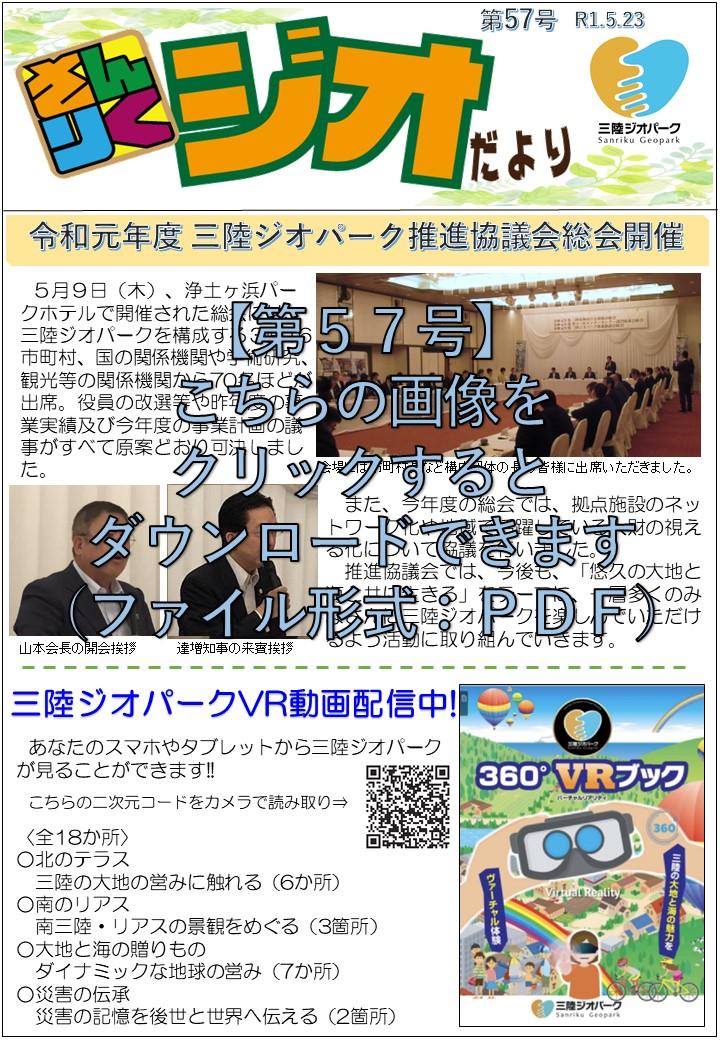 https://sanriku-geo.com/wp2/wp-content/uploads/2017/10/geo57.jpg