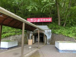 野田玉川鉱山跡