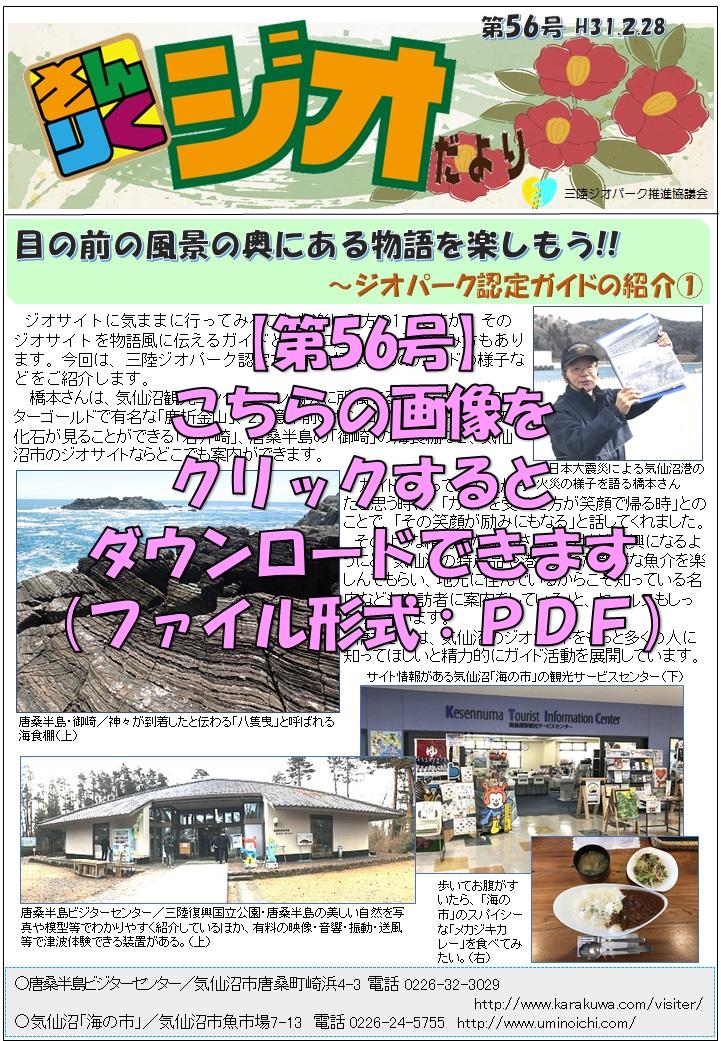 https://sanriku-geo.com/wp2/wp-content/uploads/2019/02/geo56.jpg