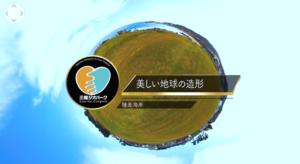 「美しい地球の造形(青森県八戸市)」(VR)