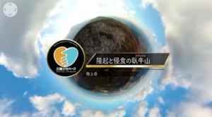 「隆起と侵食の臥牛山(青森県階上町)」(VR)